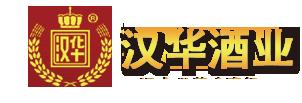 河南汉华酒业有限责任公司