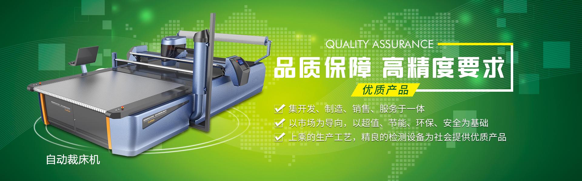 肇庆市易利服装机械有限公司成立于1992年,是一家集开发、制造、销售、服务于一体的服装机械设备制造。