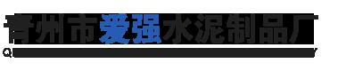 青州市爱强水泥制品厂