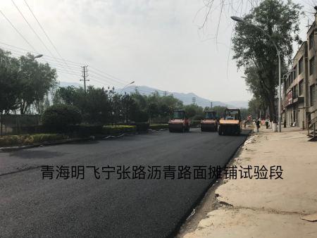 西宁市宁张公路革新工程——沥青路面实验段