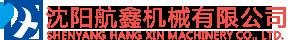 沈阳航鑫机械有限公司