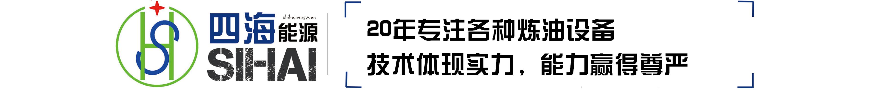 商丘四海能源科技有限公司