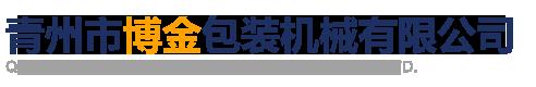 青州市博金包裝機械有限公司