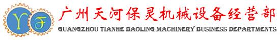 广州市天河保灵机械设备经营部