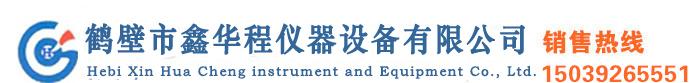鶴壁市鑫華程儀器設備有限公司