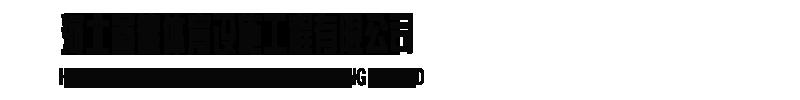 河北鑫德体育设施工程有限公司销售部