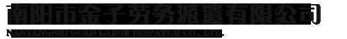 南陽市金子勞務派遣有限公司