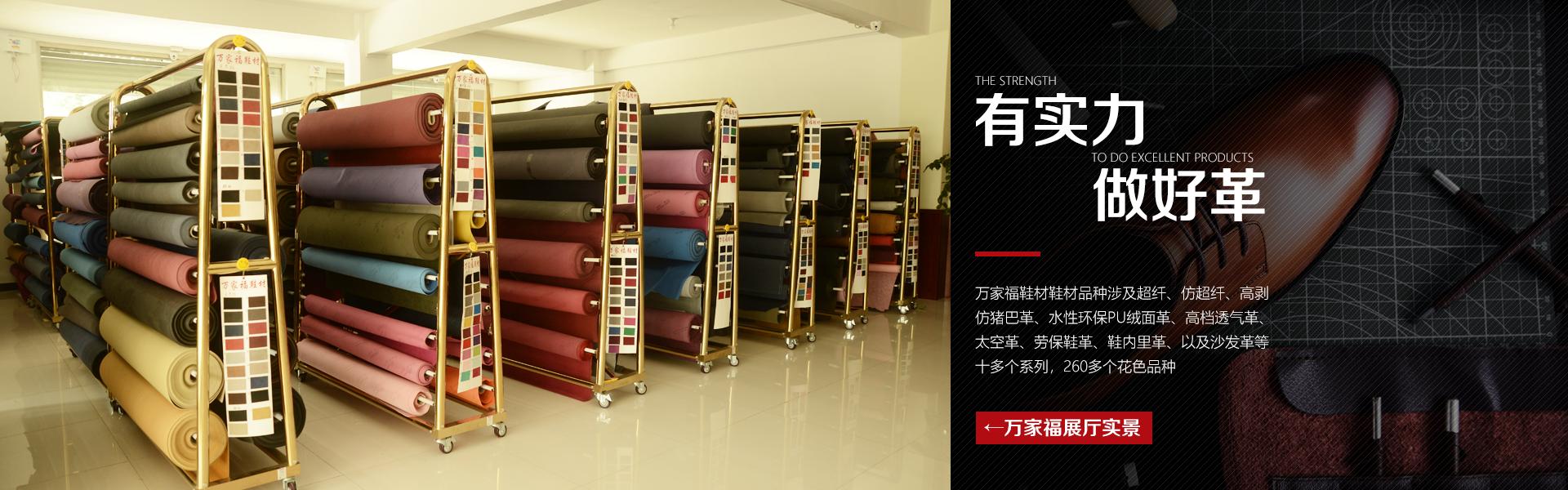 沂南县万家福鞋材销售中心