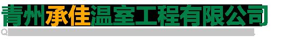 青州承佳溫室工程有限公司