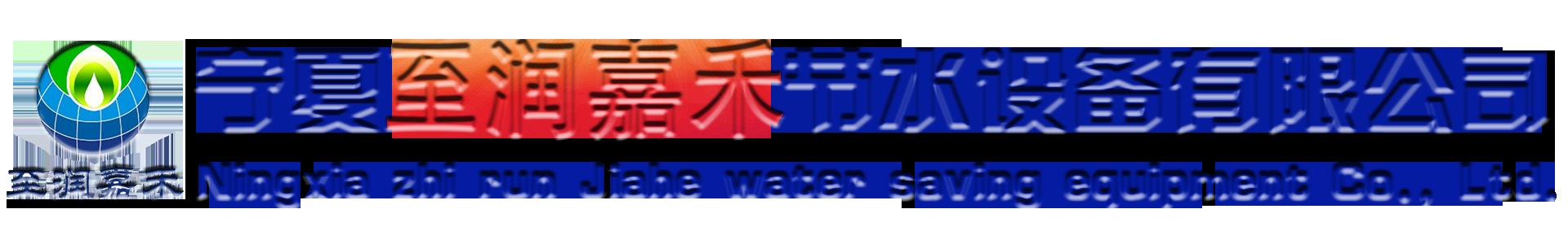 雷竞技官网下载雷竞技官网下载嘉禾节水设备有限公司