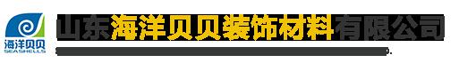 山东海洋贝贝装饰材料有限公司