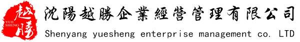 章鱼直播看nba越胜企业经营管理有限公司
