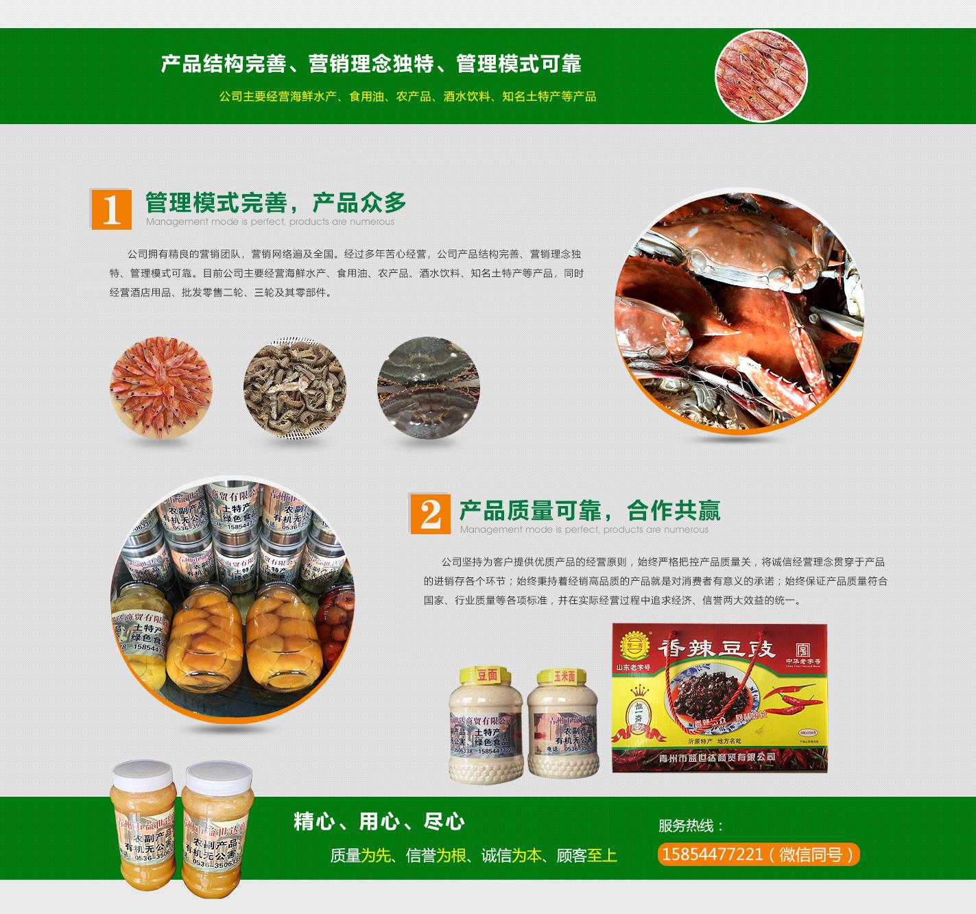 青州市益世达商贸有限公司优势