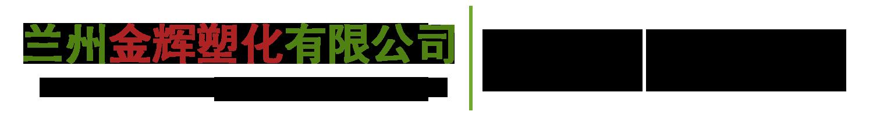兰州金辉塑化有限公司