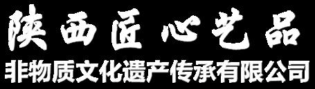 陕西匠心艺品非物质文化遗产传承有限公司官网