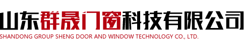 山东万博manbext网页版门窗科技有限公司