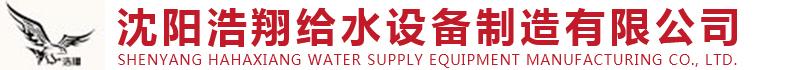 沈阳浩翔给水设备制造有限公司