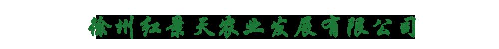 徐州紅景天農業發展有限公司
