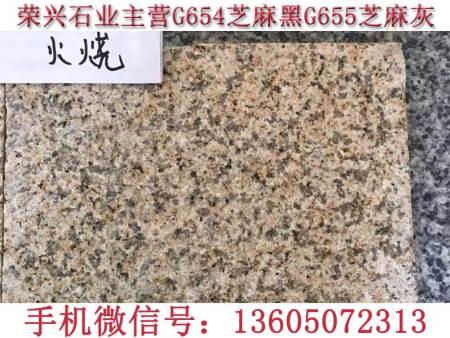 黄锈石G682石材