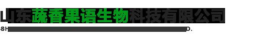 山东蔬香果语生物科技有限公司