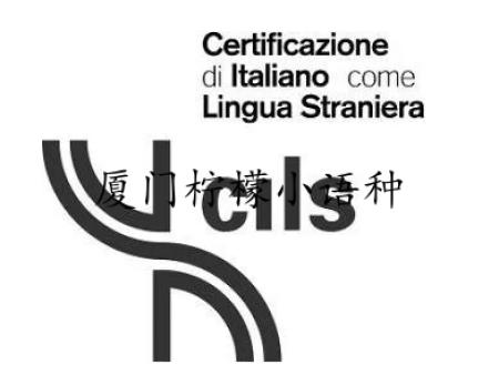 福建省意大利语考点落户柠檬小语种培训机构!