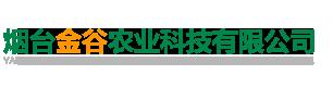 烟台金谷农业科技有限公司