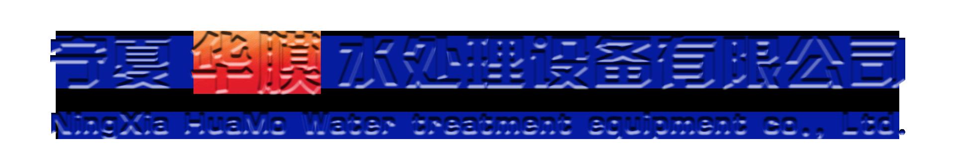 宁夏华膜水处理设备有限公司