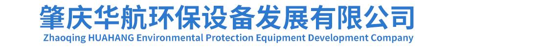 肇庆华航环保设备发展有限公司
