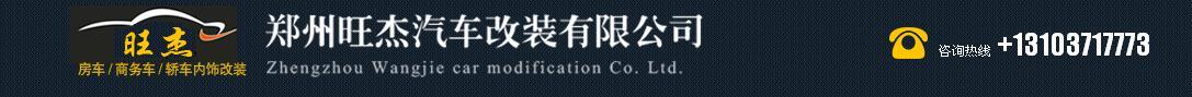 河南旺杰汽车配件有限公司
