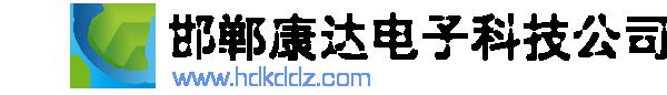 邯郸市康达电子科技有限公司