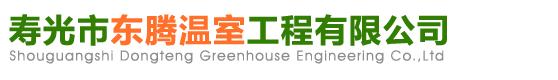 寿光市东腾温室工程有限公司