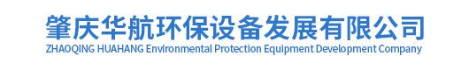 肇慶華航環保設備發展有限公司