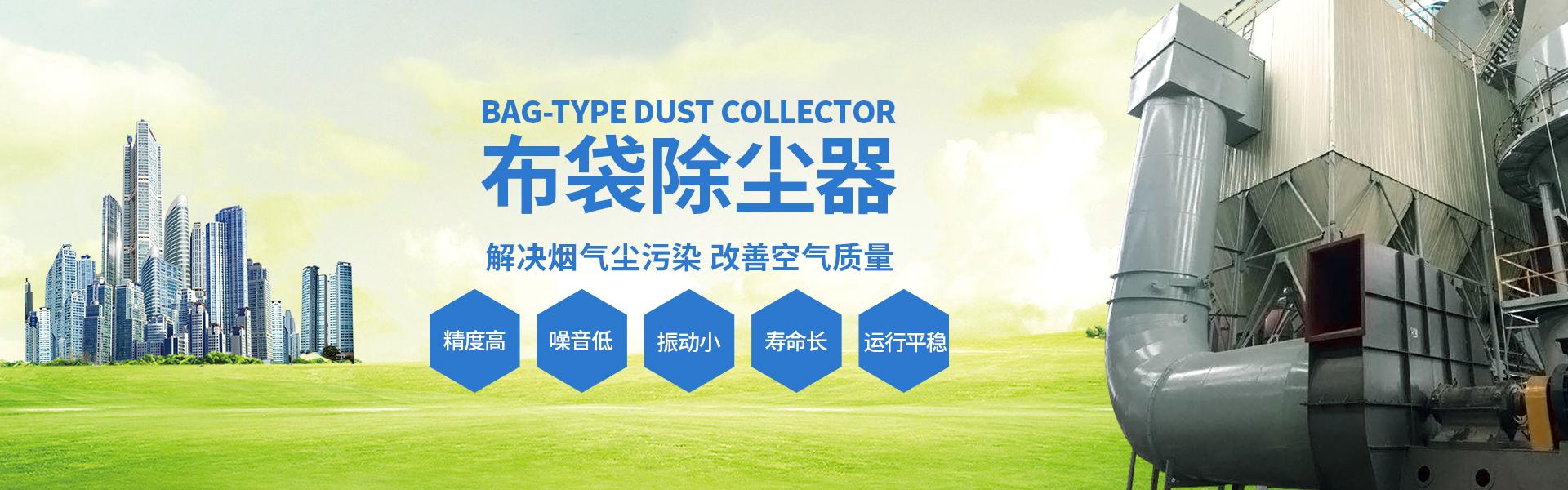 肇庆市华航环保设备发展有限公司不仅是一家脱硫脱硝的环保公司,而且专营除尘器、废气处理、脱硫除尘设备、工业水处理设备等环保设备的生产厂家。