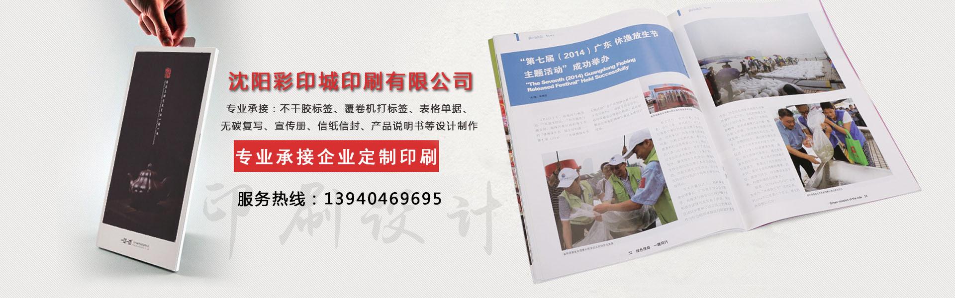 沈阳手提袋印刷 沈阳名片印刷 沈阳传单印刷 沈阳票据印刷