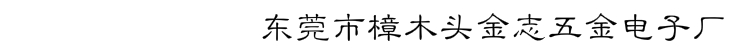 东莞市樟木头金志五金电子厂