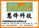 寧波慧鋒自動化科技有限公司