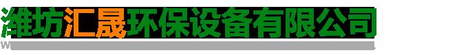 潍坊汇晟环保装备无限公司