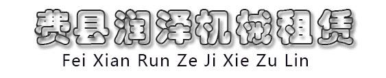 费县润泽机械租赁有限公司