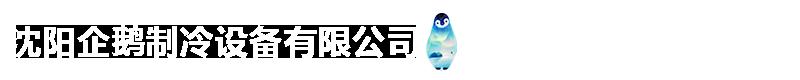 沈阳企鹅制冷设备有限公司