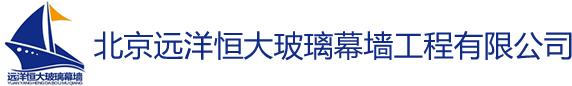 北京远洋恒大玻璃幕墙工程幸运飞艇注册