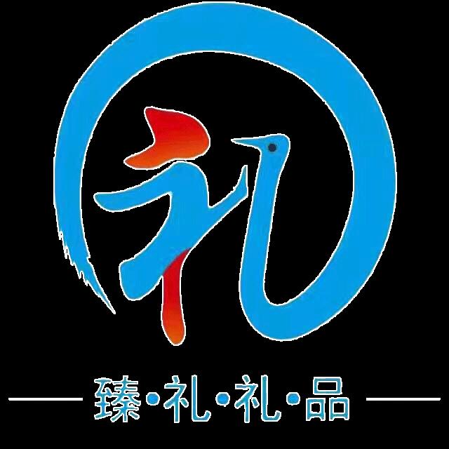 重庆臻礼礼品有限公司