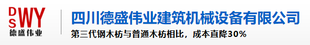 四川德盛伟业建筑机械设备有限公司.