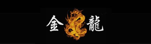 重庆金龙刺青