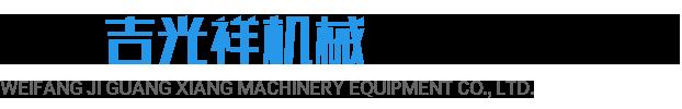 潍坊吉光祥机械设备有限公司