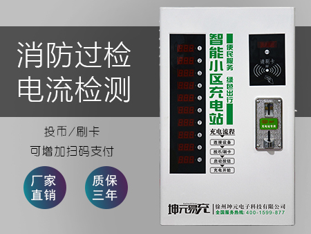 10路智能小区雷火电竞登录 电动车慢充 投币/刷卡