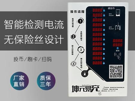 12路电动车雷火电竞登录充电桩亿电