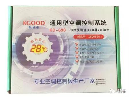 KD-690独立变压器型定频空调通用数码显示控制系统