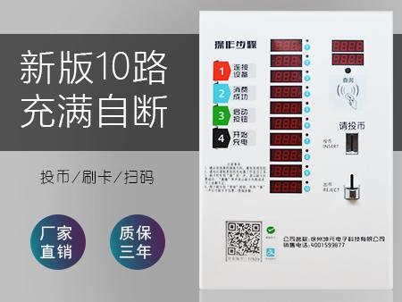 亚博体育app苹果下载10路移动扫码支付小区电动车yabo亚博体育app官方下载