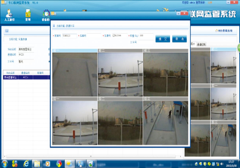 海關卡口聯網監管系統