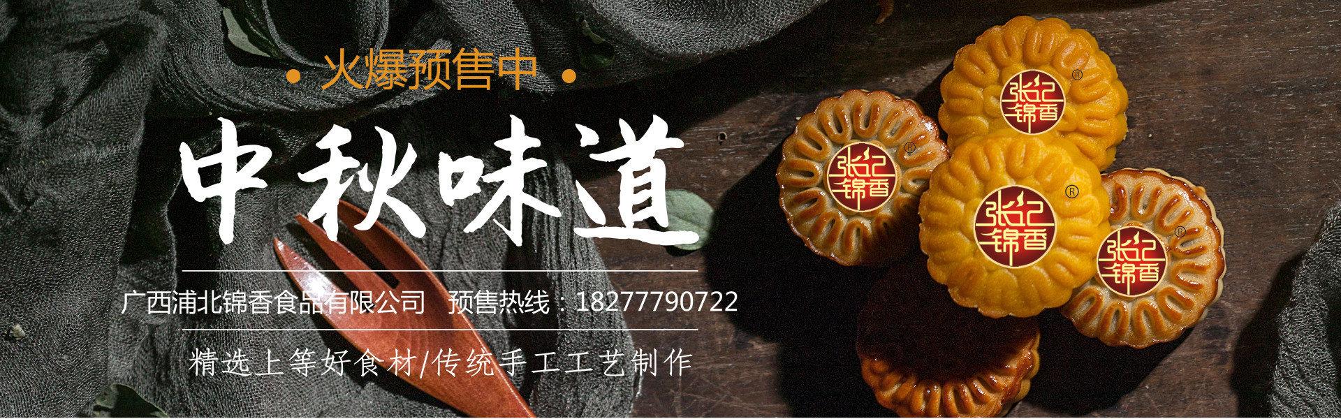 中秋月饼火爆预售中